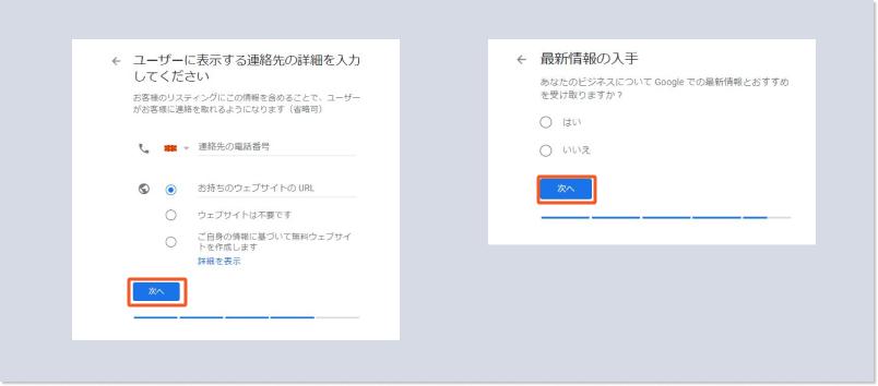 gmb-contact-info