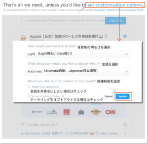 Embed-Tweet-set-customization-options