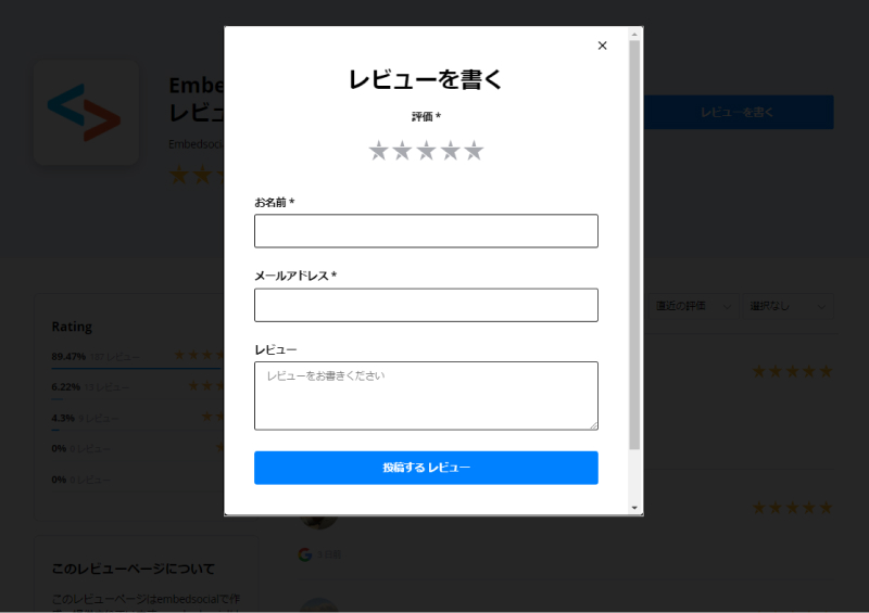 submit-review-through-the-review-page