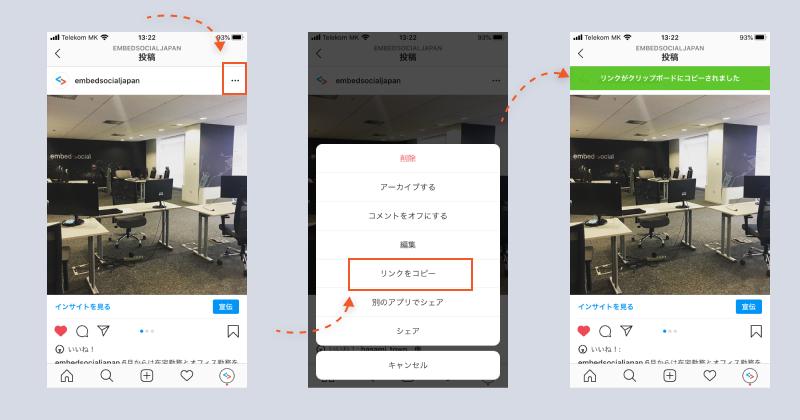instagram-mobile-share-link
