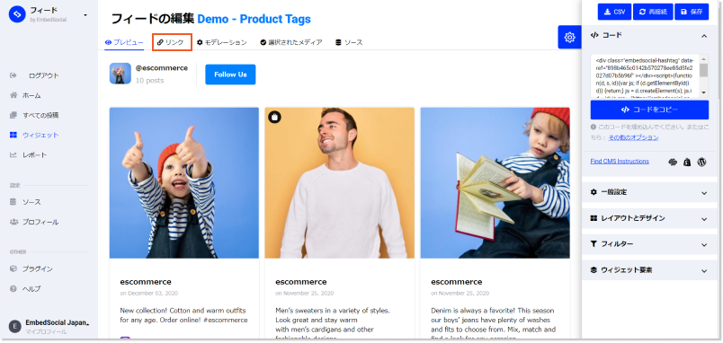 product-tagging-setting-link-page