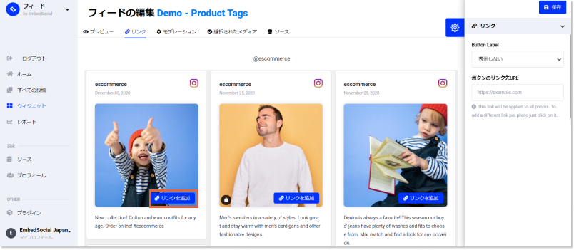 product-tagging-add-link