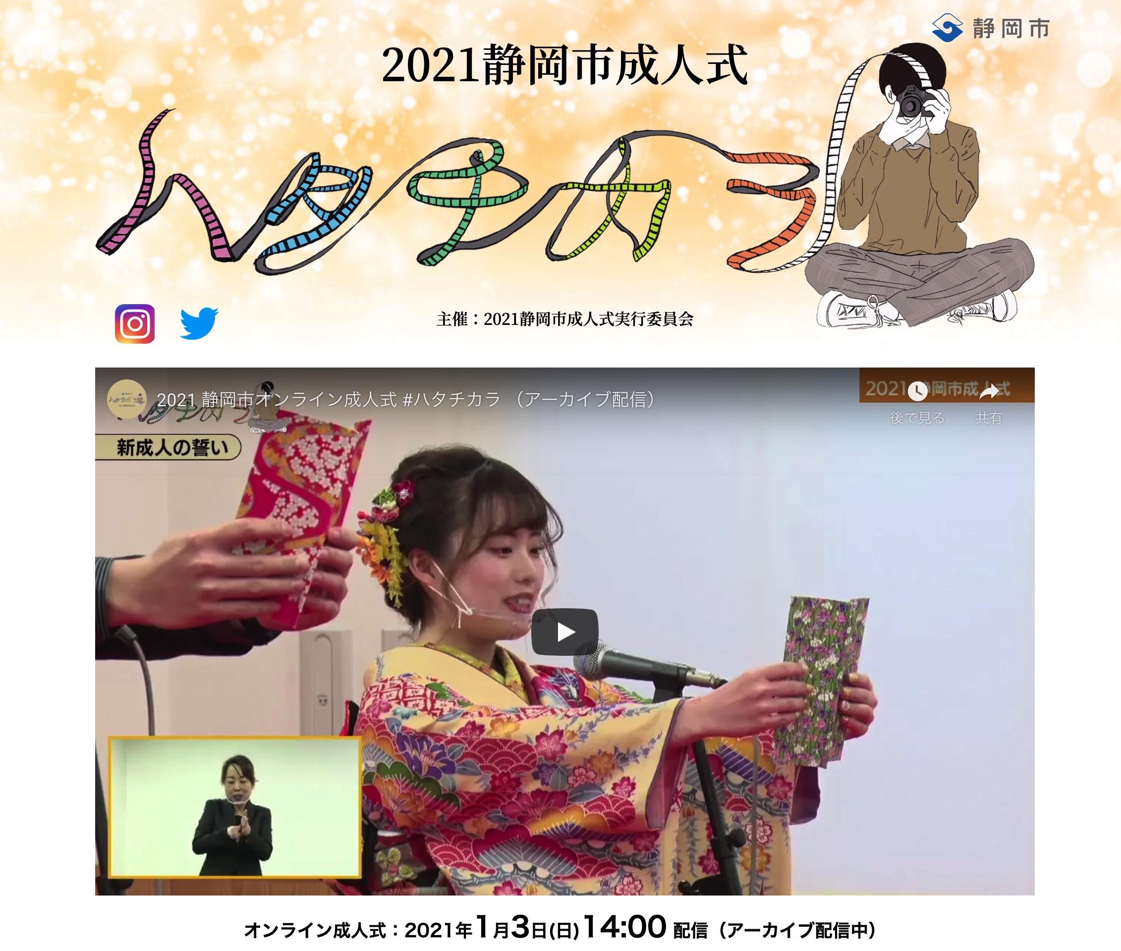 shizuoka-20ceremony-2021
