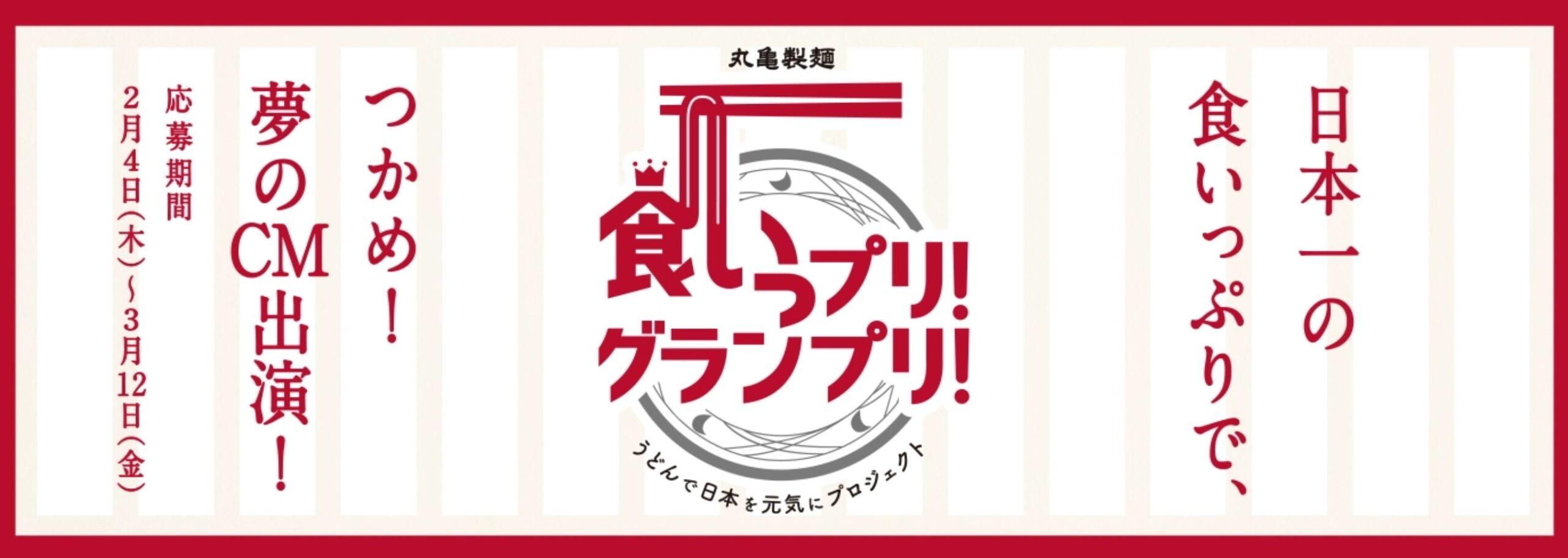 丸亀製麺様「食いっプリ!グランプリ!」への導入事例