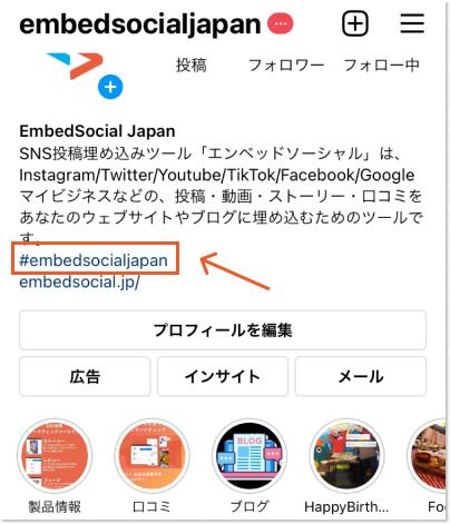 add-hashtag-on-instagram-profile