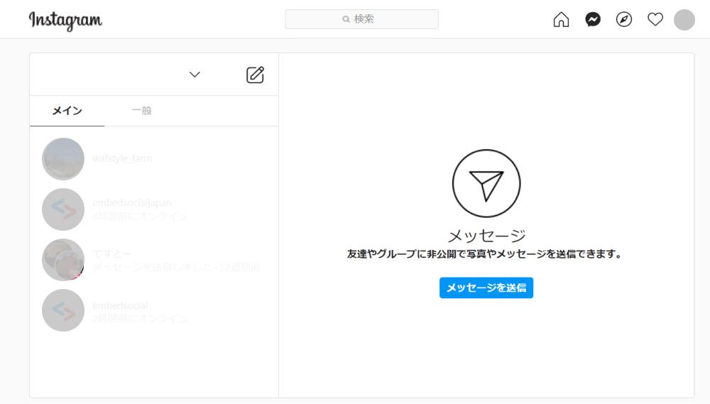 Instagram-desktop-with-direct-message