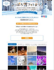 hashtag-campaign-case-sapporo-snow-festival