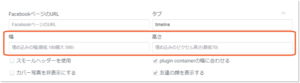 change-size-facebook-plugin