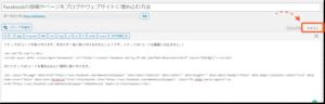 paste-javascript-code-on-wordpress